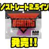 【BOREAS】シリーズ最小のフィネスサイズ「アノストレート2.5インチ」発売!
