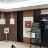 【常陸野ブルーイング水戸】メニューや予約、地ビール・食事レビュー