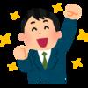 12月ネット副業収入が、初の1万円超えとなった理由とは!?
