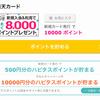 お得!「ハピタス」でも10.000円分のポイントが!