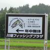 2017 夏だ!祭りだ!管釣りだ! in 川場フィッシングプラザ