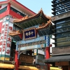 中華料理屋で見かける軒、楼、樓、閣、飯店、菜館、餐館、記、とかって何?