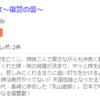 「丸山遊女ー復讐の蕾ー」が女性部門月間ランキングに入りました^^