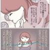 ぼのこと女社会2【第92話-2】