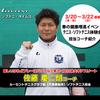 【ソフテニ・タイムズ】無料体験会イベントのコーチ紹介!佐藤コーチ(柏)