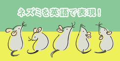 ネズミを英語で表現!ペット、厄介モノ、ヒーローも!