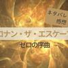 【ネタバレなし感想】USJ名探偵コナン・ザ・エスケープ~ゼロの序曲~について