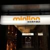 【宿@台湾】台北のドミトリー、ユースホステルで迷ったらここ! 米尼旅店(ミニイン/miniinn)レポート