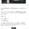 来た~!!AmazonEcho Dotの招待メール