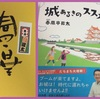 「城あるきのススメ」春風亭昇太  … 今週の読書
