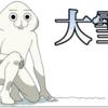 【悲報】ガーラ湯沢 12/12オープン延期