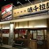 【ラーメン】味千拉麺A・MAX一宮店
