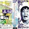 ラヴクラフトの『インスマウスの影』を原作とした映像作品コレクション、日本版『蔭洲升を覆う影』もあるよ。