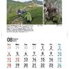 山の自然学2019年カレンダーの製作報告