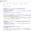 藤川ブログに新たなる刺客、あらわる!