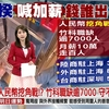 台湾から中国への人材流出が止まらない。理由は高報酬、高待遇、やりがい。