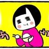 毎日お米食べる生活を送って1ヶ月