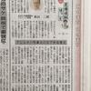 陸奥新報に掲載 「アレルギー性鼻炎の舌下免疫療法」