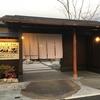 埼玉にもこんな温泉が。1日中過ごせる天然温泉施設でアカスリを体験してきた