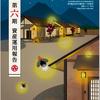 大江戸温泉リートの資産運用報告書がけっこう面白い