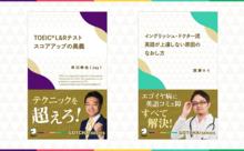 「GOTCHA!新書」第3弾の2冊が発売!TOEICスコアアップ&英語病を解決