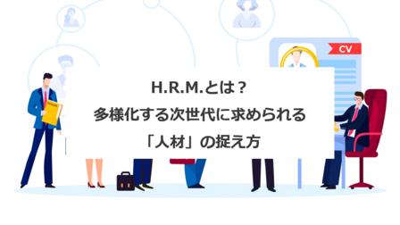 H.R.M.とは?多様化する次世代に求められる「人材」の捉え方