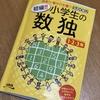 「数独(ナンプレ)」は小学1年生でもできる、できた!!(疲れるけれど)