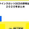 ディーチェの評判は?5年以上利用で換金1万円以上の実績を持ち、2020年でまとめ!
