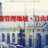 かつて存在した7つの「国際管理地域・自由地域」