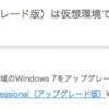 Windows 8 アップグレード版は仮想環境をサポートしない!?