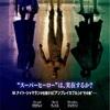 映画「ミスター・ガラス」ネタバレ感想&解説