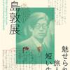 「中島敦展ー魅せられた旅人の短い生涯」@神奈川県立近代文学館
