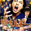 関西4大学対抗の式神バトル「鴨川ホルモー」