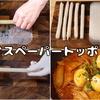 SNSで大流行のライスペーパー トッポッキ / ベトナム トッポッキ | Olive家の簡単レシピ | ライスペーパー レシピ