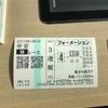 全レース予想 2019/01/20 中京
