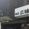 近所にあったホッとする一杯〜麺屋 三味(めんや みみ)