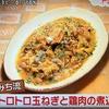 MOCO'Sキッチン レシピ【もこみち流 トロトロ玉ねぎと鶏肉の煮込み】