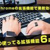 【6個】仕事を早くしたい!Chromeの拡張機能がオススメ!【+α】