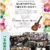 10/7(土) はじめてさんのウクレレセミナー開催!