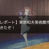 【レポート】東地和生美術監督作品展に行ってきました!「凪のあすから」「花咲くいろは」などの背景を担当
