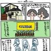 ミスタードーナツ【vol.11】