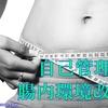 30代女性のダイエットは自己管理と腸内環境の改善が必要です!