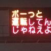 熊本県警 交通情報版