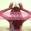 【ブログ移転のお知らせ】