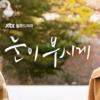 韓国ドラマ『眩しくて』の感想。単なるラブコメかと思ったら感動の人生ドラマだった!!(後半にネタバレあり)