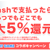 スマートゲームがKyashとコラボレーション中!最大5%還元の500円もらえる!