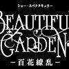 花組 BEAUTIFUL GARDEN −百花繚乱−