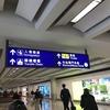 香港国際空港→深セン蛇口のフェリーの乗り方 ーマカオ、広州、東莞、珠海にも行けちゃいます