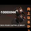 いよいよ秒読み開始 「WF-1000XM4」のPVがリーク!