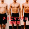 【健】2019年夏 初心者向け!BBJ(ベストボディジャパン)出場前の増量期の筋トレ内容と重量